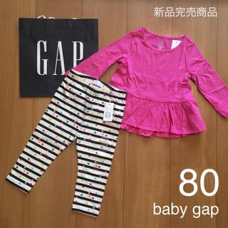 babyGAP - 今期新品★baby gapペプラムトップス&レギンス80