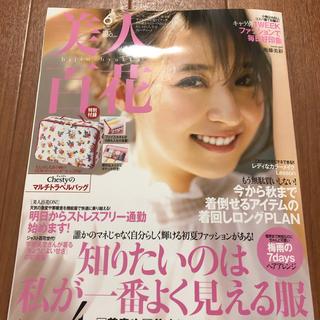 カドカワショテン(角川書店)の美人百花 最新号2019年6月号 雑誌のみ(ファッション)