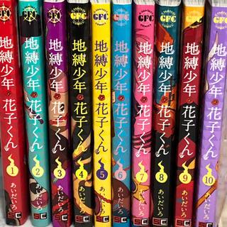 地縛少年花子くん 1〜10巻