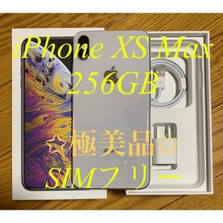 Apple - ✩極美品・SIMフリー✩ iPhone Xs Max 256GB シルバー