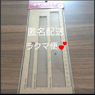 c. 厚さ 測定 定規【新品・未開封】