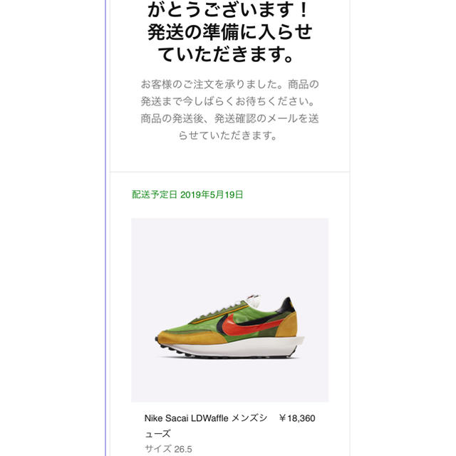NIKE(ナイキ)の【新品未使用】NIKE sacai LDワッフル ナイキ サカイ メンズの靴/シューズ(スニーカー)の商品写真