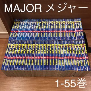 小学館 - メジャー : dramatic baseball comic 1-55巻