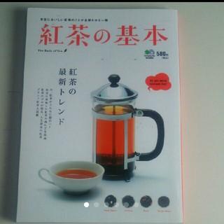 紅茶の基本 おいしい紅茶は一体どこが違う?(茶)