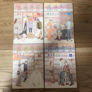 路地恋花 麻生みこと 4巻 全巻セット 少女漫画 コンプリート