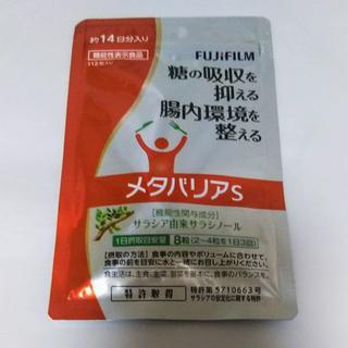 フジフイルム(富士フイルム)のメタバリアS/ ラクマパック発送!(ダイエット食品)
