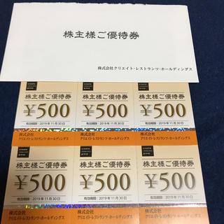 クリエイトレストランツ 株主優待券 3000円分