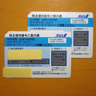 全日空ANA 株主優待券 2枚セット