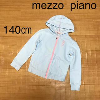 mezzo piano - メゾピアノ 140㎝ フードパーカー