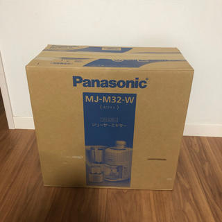 Panasonic - 【Panasonic 】ジューサーミキサー MJ-M32-W  新品未使用品