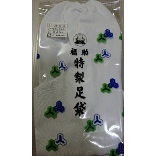 fukuske - 福助 特製足袋 28.0cm サラシ裏