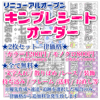 【No.18】キンブレシート  オーダー受付