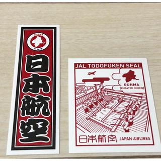 JAL 非売品 ご当地シール 群馬県 2枚