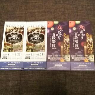ホテル雅叙園東京   和のあかり展 招待券2枚  百段階段