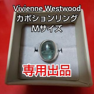 ヴィヴィアンウエストウッド(Vivienne Westwood)のVivienne Westwood カボション リング(リング(指輪))