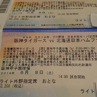 阪神タイガースチケット