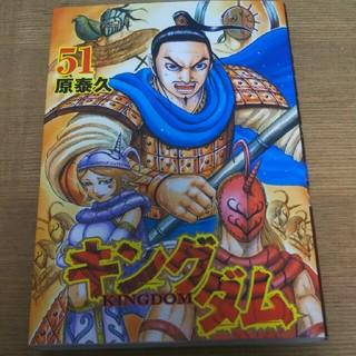 シュウエイシャ(集英社)のキングダム 51巻(青年漫画)