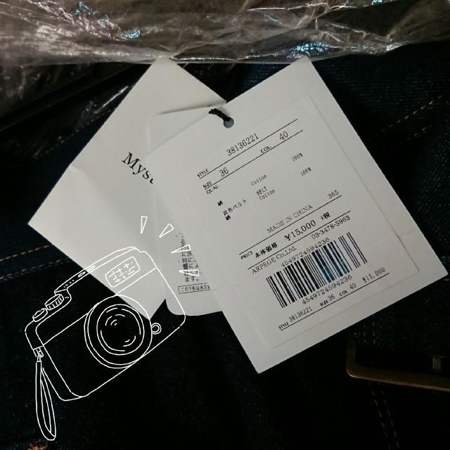 Mystrada(マイストラーダ)のマイストラーダ デニムスカート レディースのスカート(ロングスカート)の商品写真