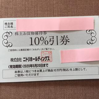 ニトリ(ニトリ)のニトリの株主優待券(ショッピング)