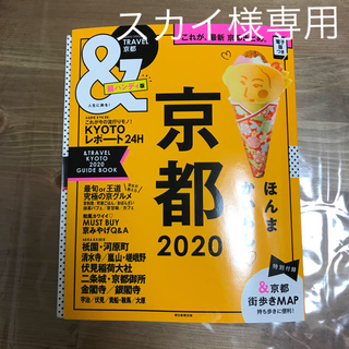 アサヒシンブンシュッパン(朝日新聞出版)の京都旅行 ガイドブック 2020(地図/旅行ガイド)