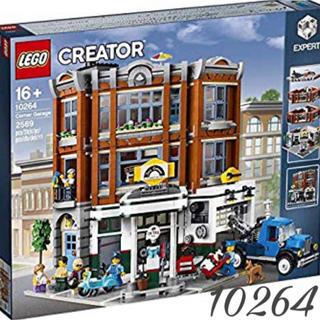 Lego - LEGO レゴ 街角のガレージ 10264