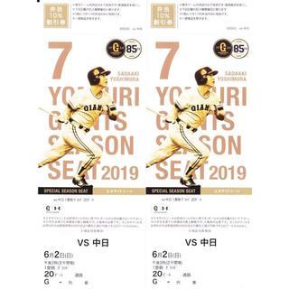 読売ジャイアンツ - ★6/2(日) 巨人×中日 1塁側エキサイトシート★ペア