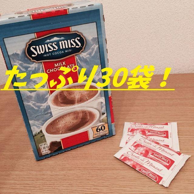 コストコ(コストコ)の◆スイスミスココア◆ ミルクチョコレート たっぷり30袋入り♪ 食品/飲料/酒の飲料(その他)の商品写真