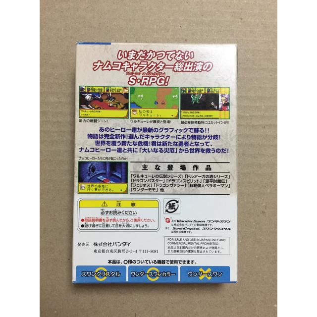BANDAI(バンダイ)のワンダースワンクリスタルソフト「ナムコスーパーウォーズ」動作確認済 エンタメ/ホビーのテレビゲーム(携帯用ゲームソフト)の商品写真
