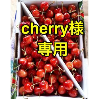 cherry様専用ページになります!②