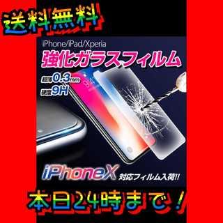【送料無料】強化ガラス保護フィルムiPhone