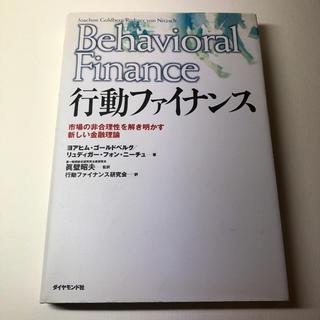 ダイヤモンドシャ(ダイヤモンド社)の行動ファイナンス : 市場の非合理性を解き明かす新しい金融理論(ビジネス/経済)