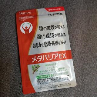 フジフイルム(富士フイルム)の富士フイルムさんのメタバリアEX 約14日分(112粒)です!(ダイエット食品)