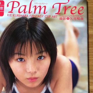 栗原貴惠 Palm Tree