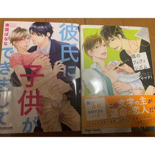 カドカワショテン(角川書店)の彼氏に子供ができまして 隣のフェティシズム セット(BL)