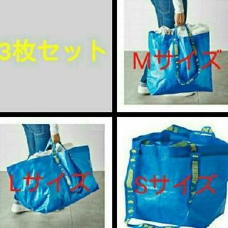 イケア(IKEA)のIKEAエコバッグ、ショッピングバッグ、ランドリーバッグ3点セット(エコバッグ)