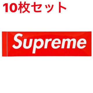 Supreme - 【最安値】Supreme ステッカー 10枚セット