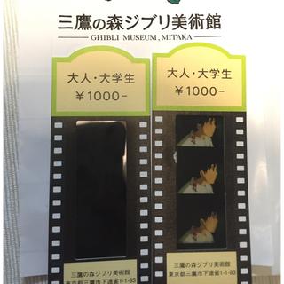 ジブリ - 【未使用】三鷹の森ジブリ美術館 映画館チケット