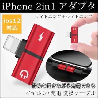 アイフォーン(iPhone)のiPhone 変換アダプター  レッド ライトニング イヤホン 2in1(ストラップ/イヤホンジャック)