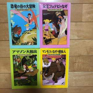 カドカワショテン(角川書店)のマジックツリーハウス1から4巻セット(絵本/児童書)