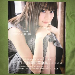 乃木坂46 - 生田絵梨花写真集 インターミッション