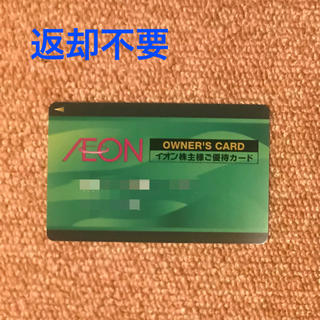 イオン(AEON)の女性名義 イオン オーナーズカード1枚 2019年8月期限(ショッピング)