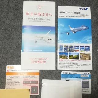 JAL(日本航空) - 送料無料☆ JAL & ANA ☆ 株主割引券 株主優待券 2020.05.31