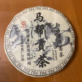 プーアル茶 馬帮貢茶 勐海普洱圓茶(茶)
