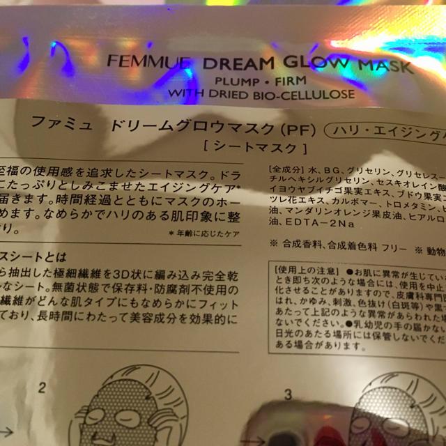 Cosme Kitchen(コスメキッチン)のFEMMUE ドリームグロウマスクPF  4枚 ハリ・エイジングケア コスメ/美容のスキンケア/基礎化粧品(パック / フェイスマスク)の商品写真