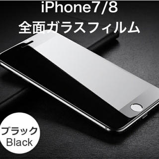 iPhone - iPhone7/8 全面ガラスフィルム ブラック