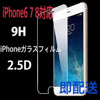 iPhone6 7 8 ガラスフィルム【即配送】