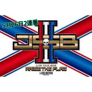 三代目 J Soul Brothers - 三代目チケット☆5月26日(日)当日手渡し