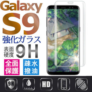 galaxy s9 ガラスフィルム 全面保護 即購入ok