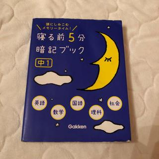 寝る前5分暗記ブック(語学/参考書)