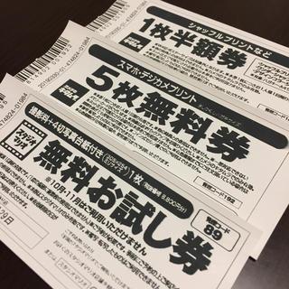 Kitamura - こーき様専用  【スタジオマリオ】複数枚有り☆無料お試し券+カメラのキタムラ2枚